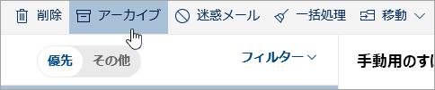 [アーカイブ] ボタンのスクリーンショット