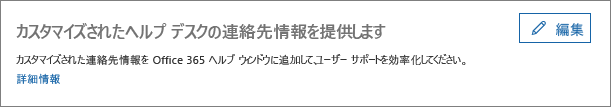[カスタマイズされたヘルプ デスクの連絡先情報を指定します] の隣にある [編集] オプションのスクリーンショット