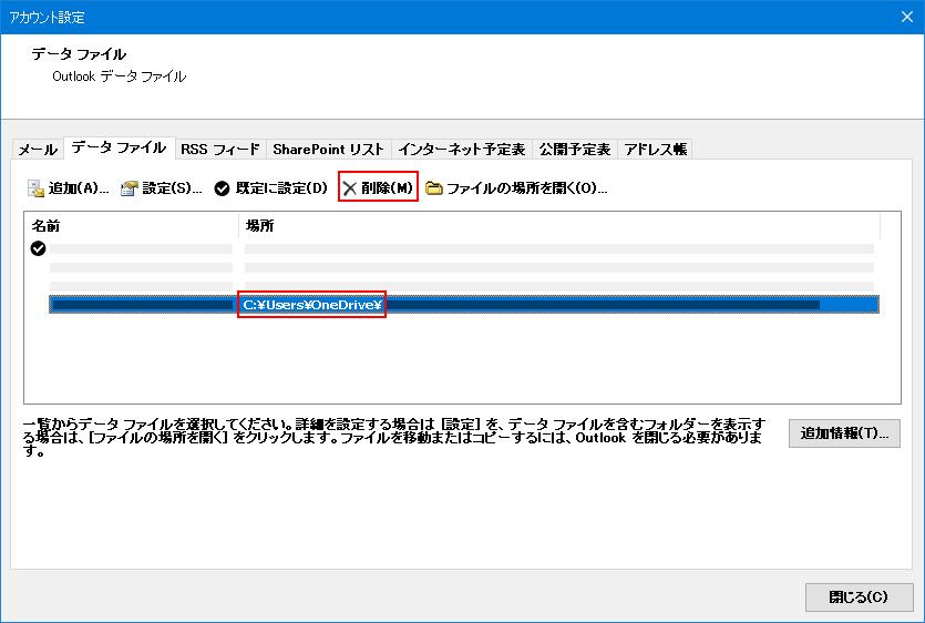 Outlook データファイルのダイアログ