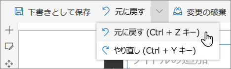 SharePoint サイトの編集モードで、元に戻す/やり直しドロップダウンが表示される