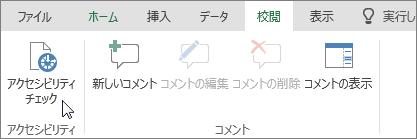スクリーンショットは、カーソルが [アクセシビリティ チェック] オプションをポイントしている [校閲] タブを示しています。
