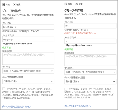スクリーンショット: Office 365 グループでグループの名前付けポリシーを並べて表示する