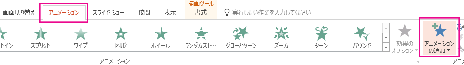 [アニメーション] タブ