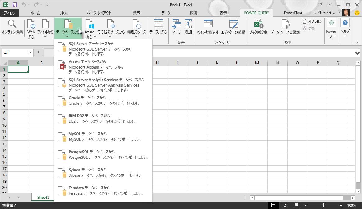 データベースから外部データを取り込む