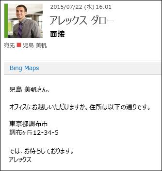 Bing マップ アドイン