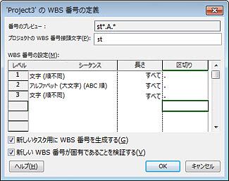 [WBS 番号の定義] ダイアログ ボックスの画像