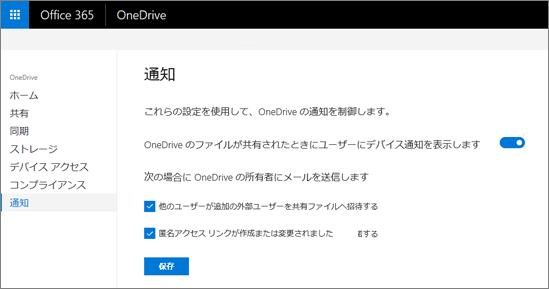 OneDrive 管理センターの [通知] タブ