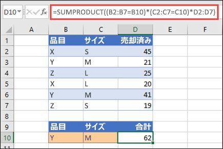 製品名、サイズ、個々の売上高の値が指定された場合に、SUMPRODUCT 関数を使用して総売上高を返す例を示します。