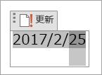 日付フィールドの編集または更新