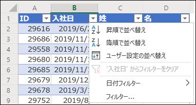 Excel のテーブル フィルターを使用して昇順または降順で並べ替える