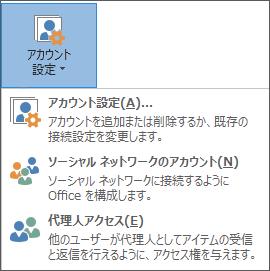 Outlook で代理人を追加する画面のスクリーン ショット