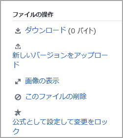 管理者がグループ化操作の一覧は、ファイルを使用できます。