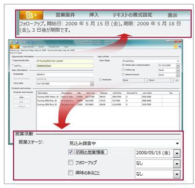 アラームを表示している営業案件レコード
