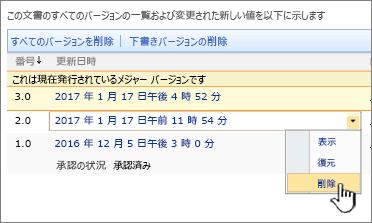 [削除] オプションが強調表示されたファイルのバージョン管理のドロップダウン
