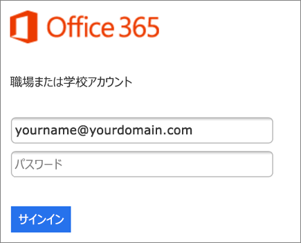 Outlook for iOS で Office 365 のメール アカウントを設定する - 手順 4