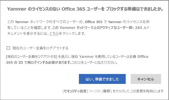 Yammer ライセンスがないユーザーのブロックを開始する確認ダイアログ ボックスのスクリーンショット