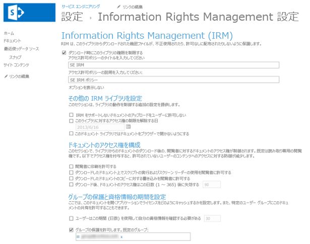 Information Rights Management 設定