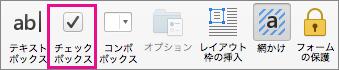 [チェック ボックス] をクリックして、Word でマークを付けることができるチェック ボックスを挿入します。
