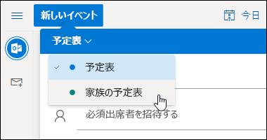 [予定表の選択] ドロップダウンメニューのスクリーンショット