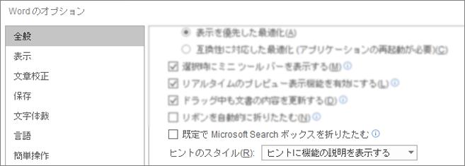 [Microsoft 検索ボックスを既定で折りたたむ] オプションが表示された [ファイル > オプション] ダイアログボックス。