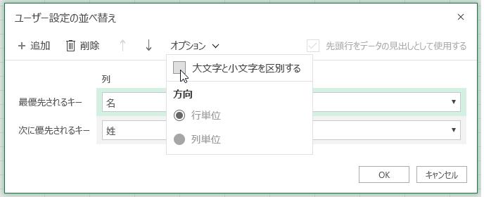 """""""機密"""" が選択されているときの [ユーザー設定の並べ替え] ダイアログ ボックス"""