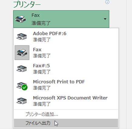 [ファイルへ出力] オプション