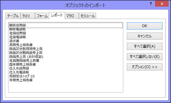 Access データベースの [オブジェクトのインポート] ダイアログ ボックス