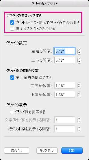 [グリッドのオプション] で、位置合わせのオプションとグリッドのサイズを設定します。