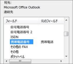 """[Cell ph] が Outlook の """"携帯電話"""" フィールドにマッピングされている"""