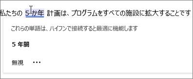フラグが設定された用語を直接クリックして、エディターの提案を表示します。