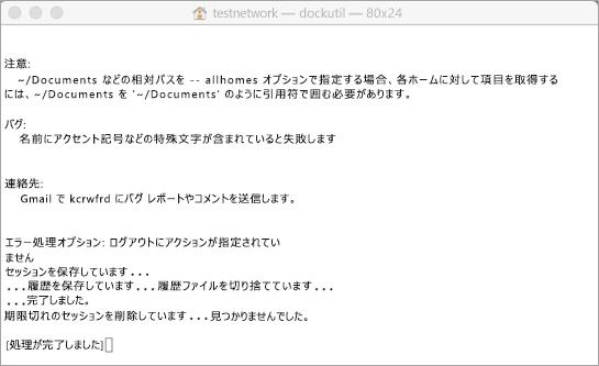 Control キーとクリックで dockutil ツールを実行し、起動します。