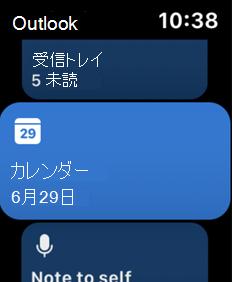 Apple watch の画面を表示します