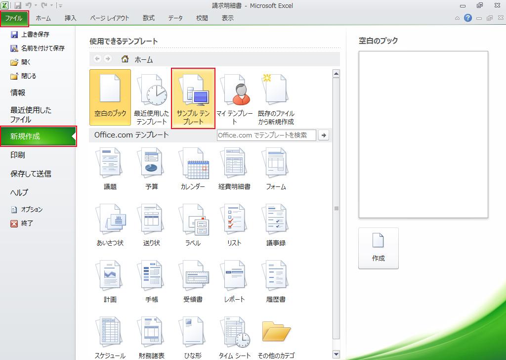 [ファイル]、[新規作成]、[サンプル テンプレート] の順にクリックします。