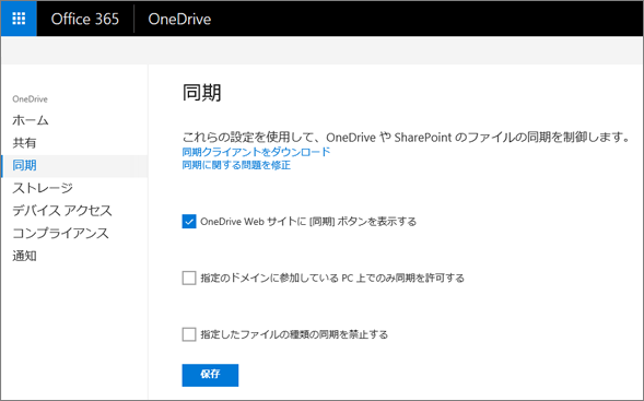 OneDrive 管理センターの [同期] タブ
