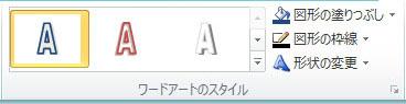 Publisher 2010 の [ワードアートのスタイル] グループ