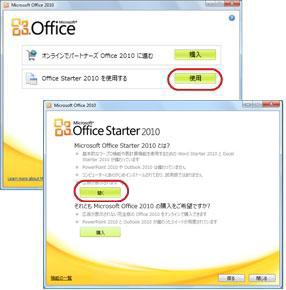 Office Starter の最初の使用