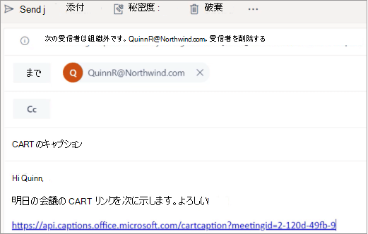 CART キャプション リンクをプロの CART キャプションに送信する方法を示すサンプル メール。