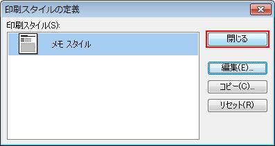 [閉じる] をクリックして [印刷スタイルの定義] ダイアログ ボックスを閉じます。