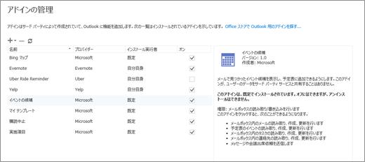 [アドインの管理] ウィンドウのスクリーンショット。アドインの追加と削除、アドインに関する情報の表示、他の Outlook 用アドインを検索するための Office ストアへの移動が可能です。Suggested Meetings アドインが選択され、それに関する情報が表示されています。