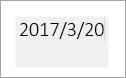日付フィールドが編集可能であることを示す灰色のボックス