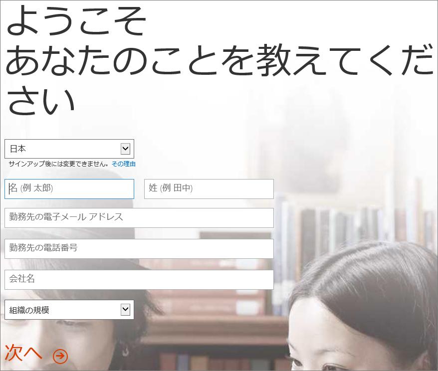 [ユーザー情報を入力してください] 画面が表示されます。ここにサインアップの詳細を入力します。