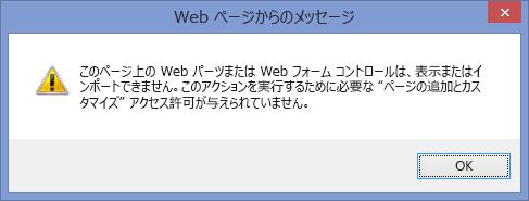 サイトまたはサイト コレクションでスクリプトの実行が無効にされた場合に表示されるエラー メッセージ
