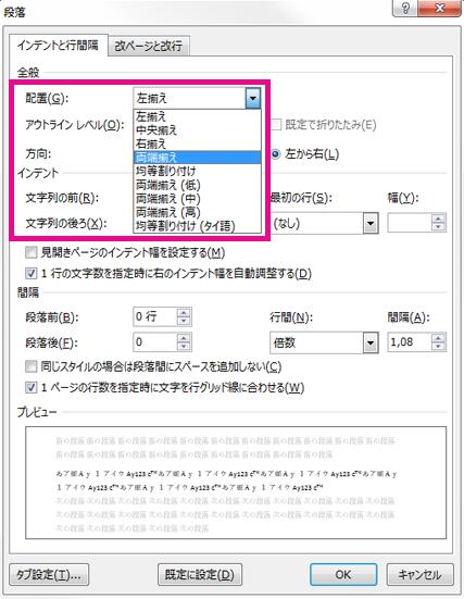 [段落] ダイアログ ボックスで、配置の方向を送信します。