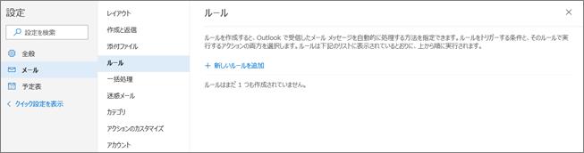 スクリーン ショットでは、Outlook.com の設定] で [メールのルール] ページが表示されます。