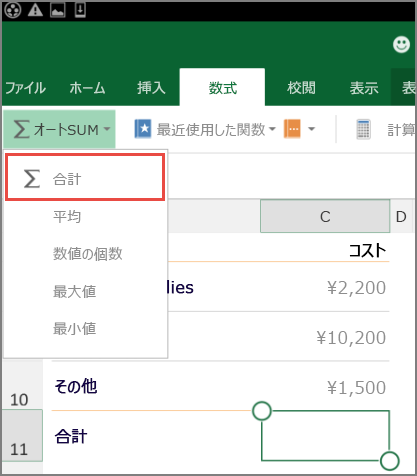 Excel for Android の [リボン] アクセス メニュー