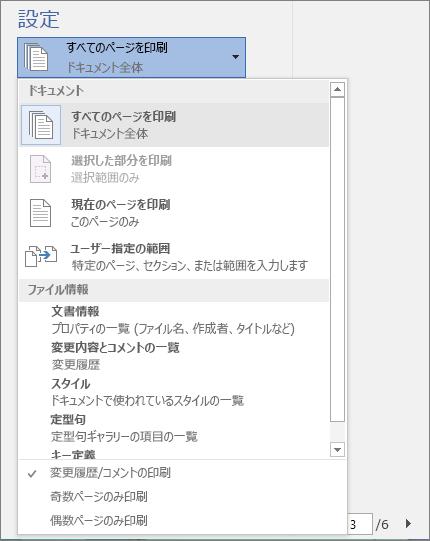 その他のオプションを表示するよう拡張されたすべてのページを印刷] メニューの [印刷] ウィンドウのスクリーン ショット。