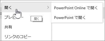 [開く] が強調表示されているファイルの省略記号メニュー