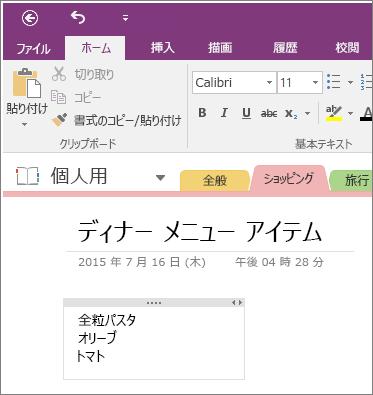 OneNote 2016 でノートを追加するには、ページへの入力を開始するだけです。