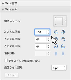 X 回転が選択されている3D 回転セクション