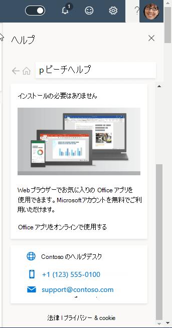 組織のサポート情報を示すスクリーンショット